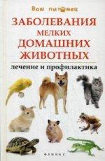 Заболевания мелких домашних животных