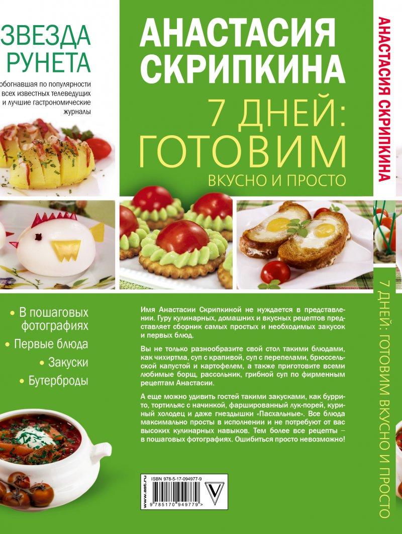 Кулинарные сайты с и пошагово
