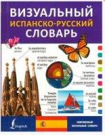 Визуальный испанско-русский словарь