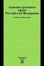 Административное право РФ
