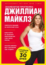 Знаменитая программа Джиллиан Майклз: стройное и здоровое тело за 30 дней