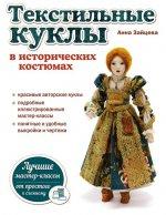 Текстильные куклы в исторических костюмах