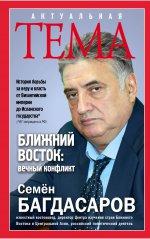 Семен Аркадьевич Багдасаров. Ближний Восток: вечный конфликт