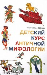 Александр Моисеевич Винокуров. Детский курс античной мифологии