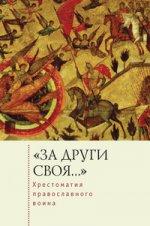 """ За други своя. .. "" Хрестоматия православного воина"