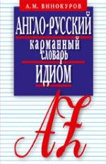 А-Р карманный словарь идиом. 5500 словосочетаний