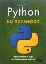 Python на примерах. Практический курс по программированию. Руководство