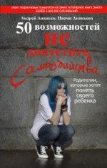50 возможностей не допустить самоубийства