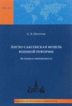 Англо-саксонская модель военных реформ: история и современность. Монография