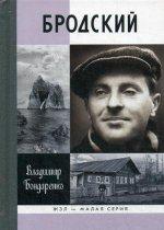 Бродский.Русский поэт