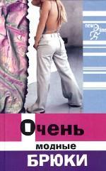 Очень модные брюки