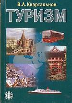 Туризм: учебник