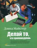 Делай то, что проповедуешь. Что руководители должны делать для создания корпоративной культуры, нацеленной на высокие достижения. 2-е издание