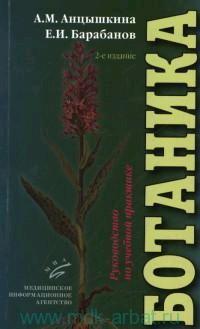 Ботаника (Руководство по учебной практике для студентов)