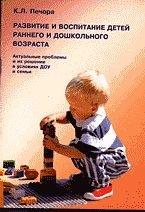 Развитие и воспитание детей раннего и дошкольного возраста: Актуальные проблемы и их решение в условиях ДОУ и семьи