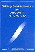 Ситуационный анализ, или анатомия кейс-метода