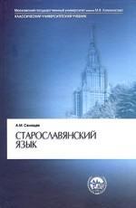 Старославянский язык. Учебник для вузов. 2-е издание