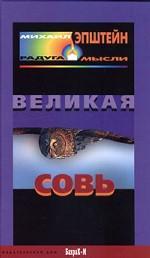 Великая Совь( работы по мифологии советского общества)
