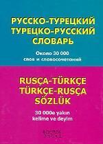 Русско-турецкий. Турецко-русский словарь