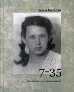 """""""7-35"""". Воспоминания о тюрьме и ссылке"""
