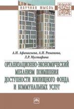 Организационно-экономический механизм повышения доступности жилищного фонда и коммунальных услуг