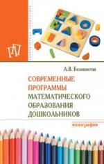Современные программы математического образования дошкольников. Монография