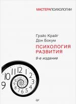Психология развития. Учебное пособие