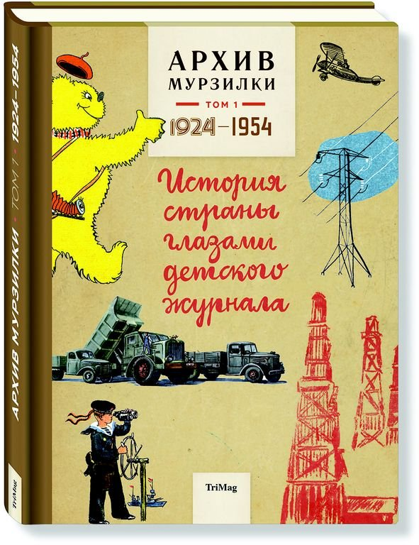 Архив Мурзилки. История страны глазами детского журнала. Том 1, книга 1. 1924-1954
