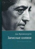 Записные книжки. Полная версия 1961–1962 гг. Испр