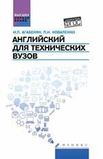 Английский для технических ВУЗов. Учебное пособие