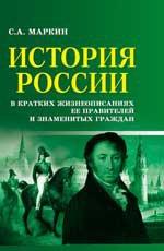 История России в крат.жизнеописаниях ее правителей