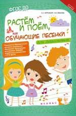 Растем и поем, или Обучающие песенки для дошкольн