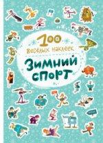 В. А. Вилюнова,Н. А. Магай. 100 весёлых наклеек. Зимний спорт 150x209