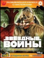 Звездные войны. Эпизод VI - Возвращение джедая. Развивающая книжка с наклейками