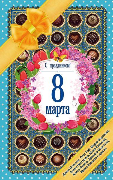 С праздником! 8 марта. Рассказы о любви