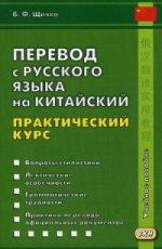 Перевод с русского языка на китай.Практ. курс.2-е