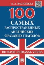 Е. А. Васильева. 100 самых распростран.английских фразовых глаголов
