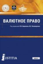 Валютное право (для бакалавров). УчебникУчебник для ВУЗов