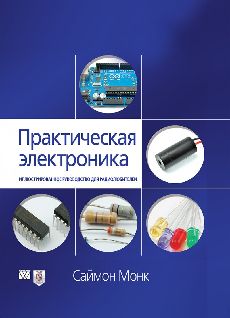 Практическая электроника: иллюстрированное руководство для радиолюбителей