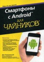Ден Томашевский. Смартфоны с Android для чайников 150x212