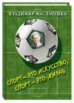 Владимир Маслаченко. Спорт — это искусство, спорт — это жизнь