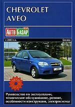 Chevrolet Aveo с 2003 года. Бензиновые двигатели. Руководство по эксплуатации, техническое обслуживание, ремонт