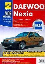 Daewoo Nexia. Руководство по эксплуатации ,ТО и ремонту (+CD)