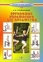 Групповые упражнения без предметов