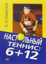Настольный теннис: 6+12