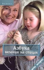 Азбука вязания на спицах