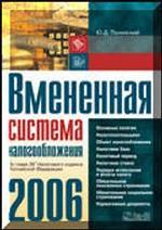 Вмененная система налогообложения в 2006 году. По главе 26 Налогового Кодекса РФ