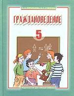 Граждановедение, 5 класс. Учебник