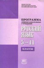 Программы общеобразовательных учреждений. Русский язык. 5-11 классы