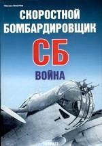 Скоростной бомбадировщик СБ. Война